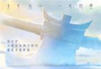 """近日,春节档最燃国漫《姜子牙》正式发布同名主题曲MV。歌曲由知名歌手张杰献唱,""""香港配乐大师""""黄英华作曲,演绎了""""众神之长""""姜子牙""""被贬人间""""、后""""成为一个真正的神""""的跌宕经历,大气磅礴的风格契合了影片跨越三界的恢弘史诗气质。"""