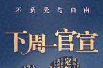 1.13官宣 新版《小妇人》中国内地上映时间将公布