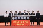 纪录电影《青春中国》首映 青年人串联时代发展
