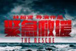 9部新片、4部热片集结 史上最强春节档即将来袭