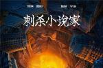 《刺杀小说家》预告海报双发 2021年大年初一上映
