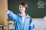 《初恋教我的十八件事》曝剧照 陈瑶演绎青春纯爱