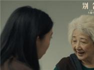 《别告诉她》1月10日温暖上映 中国亲情引发共鸣