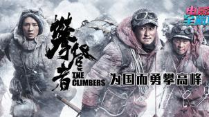 电影全解码:《攀登者》为国而勇攀高峰