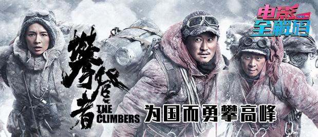 【电影全解码】勇挑重担不辱使命 《攀登者》:为国家荣誉与民族尊严而战