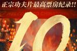 刷新中国功夫片票房纪录!《叶问4》票房破10亿