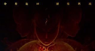 《白蛇缘起》导演新作《新封神:哪吒重生》定档