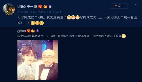 """徐峥晒出与王一博合照 预测""""会涨一千万粉"""""""