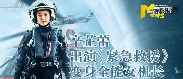【电影报道12期精彩推荐】辛芷蕾 独家分享《紧急救援》角色背后的艰辛与感动