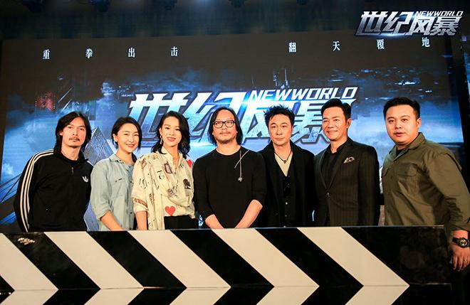 《世纪风暴》举行发布会 钟汉良挑战警匪片引关注