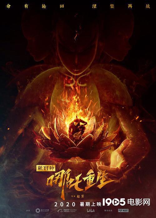 动画电影《新封神》发布概念海报 2020暑期上映