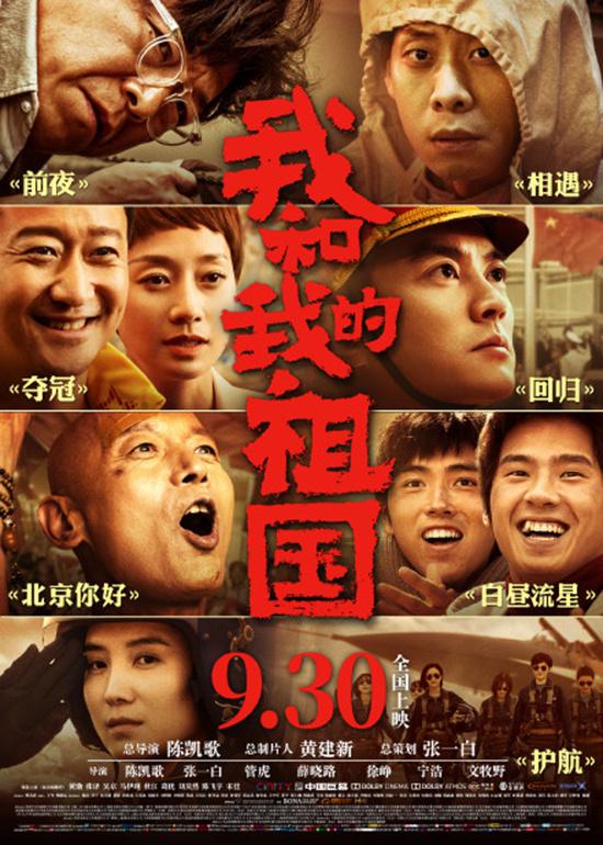 2019主旋律影片放异彩 用商业电影讲好中国故事