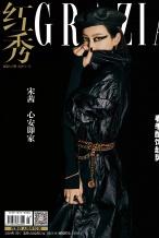 宋茜登封时尚杂志 夸张黑天鹅眼妆你Get到了吗?
