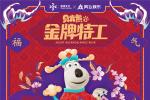 """《贝肯熊2》曝""""五福""""版海报 萌熊欢乐闹新春"""