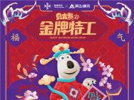 """《贝肯熊2》曝""""五?#12304;公正】!卑婧1?萌熊欢乐闹新春"""