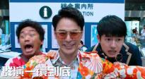 《唐人街探案3》曝制作特辑