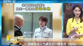 徐峥联动王一博宣传《囧妈》 盘点春节档影片百变宣传招数