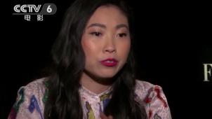 """金球奖亚裔女演员创纪录 《别告诉她》奥卡菲娜讲述""""中国情缘"""""""
