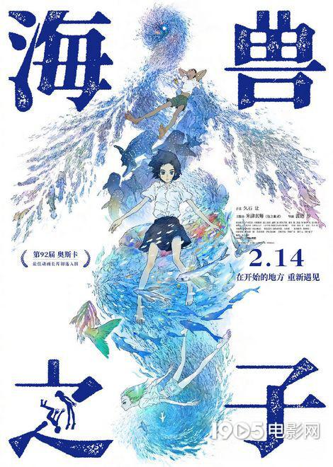 漫改电影《海兽之子》2.14中国上映 开启海底冒险