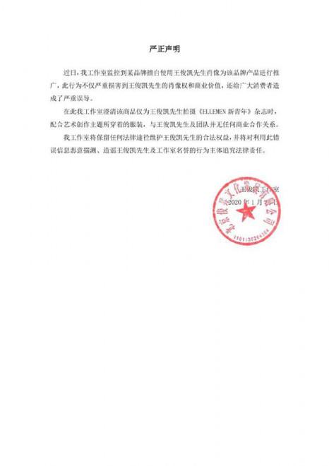 品牌擅用王俊凯肖像做宣传 工作室发声明维权追责