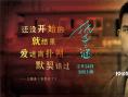 金志文献唱《抵达之谜》主题曲 李现为爱追悔