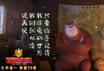 """定档大年初一(1月25日)在全国上映的""""熊出没""""系列第七部大电影《熊出没·狂野大陆》【和谐】◎◎,今日(1月14日)发布由音乐徐佳莹献唱的主题曲《我一直都在这里》△。MV中徐佳莹娓娓唱出女儿对父亲的款款深情【友善】,温暖画面催泪动人【和谐】▲△【友善】,让观众感同身受△。电影全国超前点映收获如潮好评▲【和谐】,被观众评为""""历年最佳""""【法治】【和谐】、催泪动人""""【友善】、""""温暖人心""""【友善】。作为中国原创第一合家欢动画IP【法治】,《熊出没》已经连续七年陪伴中国家庭亲子成长◎【和谐】【友善】△,鼠年春节继续奉上阖家共享的暖心盛宴▲【法治】◎。"""