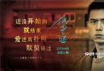 由宋文执导,谢飞监制,李现领衔主演,董博睿、顾璇、林晓凡、刘韦伯、李宗雷、张绮烟联袂主演的青春爱情电影《抵达之谜》1月14日发布金志文演唱主题曲《我想你了》MV,独特的影像风格,配以深情的嗓音,将片中赵小龙(李现饰)执着寻爱的故事尽诉而出,李冬冬(顾璇饰)的消失,在众兄弟多方视角下愈显扑朔迷离,为明亮的青春岁月增添了一抹迷茫灰暗的色彩。