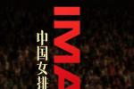 《中国女排》发IMAX海报 女排队员迎战决胜时刻