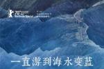 贾樟柯新作入围第70届柏林电影节特别展映单元