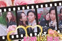张晋庆祝结婚十二周年 蔡少芬小鸟依人秀甜蜜