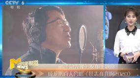 成龍攜百人合唱《壯志在我胸2020》 《緊急救援》致敬海上守護神