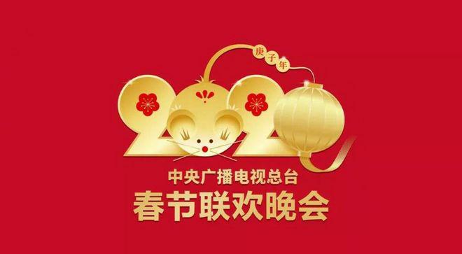 2020年央视春节联欢晚会首次彩排 两大分会场官宣