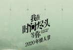 近日,由姚婷婷执导,江志强监制,李鸿其、李一桐主演的奇幻爱情电影《我在时间尽头等你》曝光一组角色海报,公布演员全阵容。实力戏骨范伟二度携手张超重磅加盟,还有青年演员罗辑、郭欣禹倾情助阵。据悉,该片将于2020年2月14日情人节在全国上映。