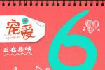 《宠爱》票房突破6亿元 发布檀健次阚清子海报