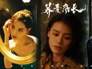 《荞麦疯长》发提档预告 马思纯黄景瑜2.14为爱疯狂
