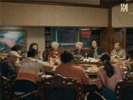 《别告诉她》曝聚餐片段 真实还原中国式团聚场面