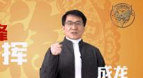 """《急先锋》发布""""春运安全""""特辑"""