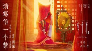 《姜子牙》周深片尾曲 听哭每一个向往爱与温柔的人