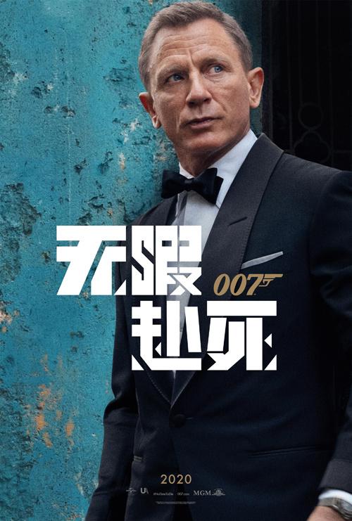 制片人谈《007》继任:可任何肤色但必须是男性