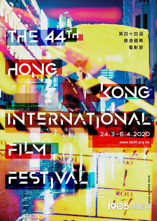 第44届香港国际电影节主视觉曝光 夏永康二度操刀