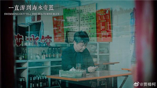 《不断游到海水变蓝》曝剧照 贾樟柯讲中国往事