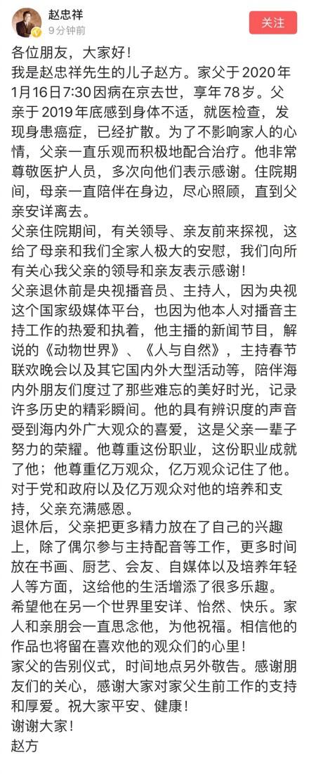 著名掌管人赵忠祥在京病逝 这一天是他78岁生日