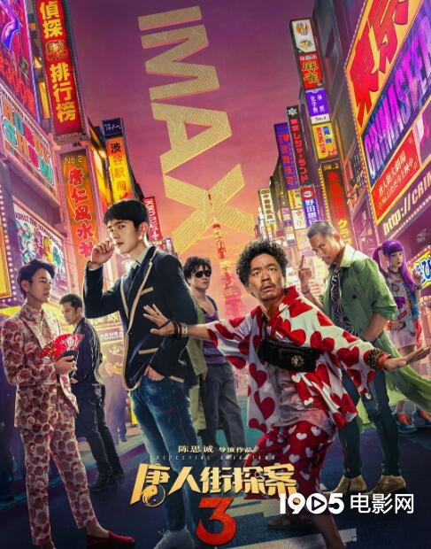 《唐人街探案3》北美定档 确定将于1月24日上映