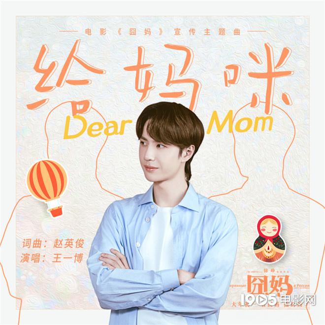 王一博《给妈咪》告白母亲 徐峥《囧妈》治愈人心
