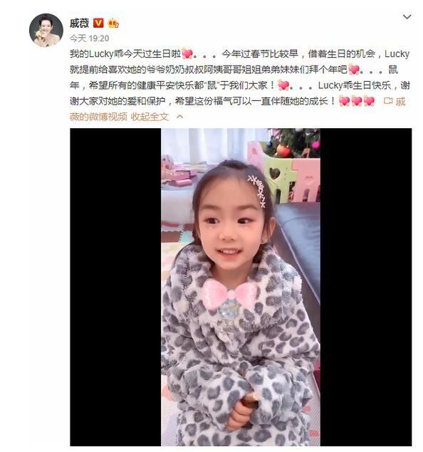 演员戚薇庆祝女儿5岁生日 lucky五官精致神似母亲