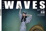 1月15日,李纯登上《WAVES漫潮》封面发布,并曝光了一组复古风写真。李纯一头黑色复古波浪卷发,头戴各式发带,演绎别样的复古风潮。