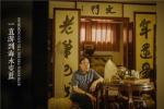 《一直游到海水变蓝》曝剧照 贾樟柯讲中国往事