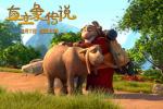 神奇动物在这里!奇幻动画《直立象传说》定档2.7