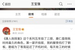 王宝强感慨《唐探》系列五年 发长文感谢观众认可
