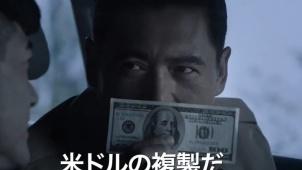 电影《无双》日本版特别预告